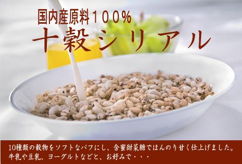 雑穀シリアル